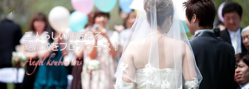 二人らしい個性ある結婚式をプロデュース