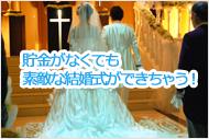 貯金がなくても素敵な結婚式ができちゃう!
