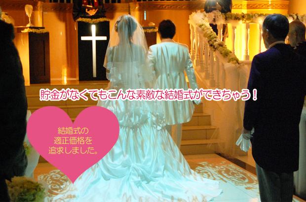 貯金がなくてもこんな素敵な結婚式ができちゃう!