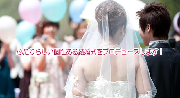 ふたりらしい個性ある結婚式をプロデュースします!
