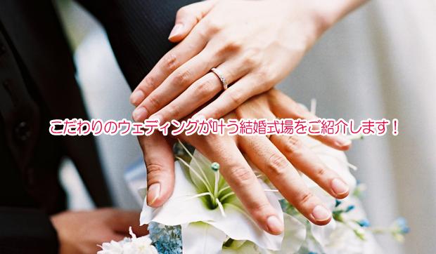 こだわりのウェディングが叶う結婚式場をご紹介します!