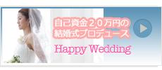 自己資金20万円の結婚式プロデュース