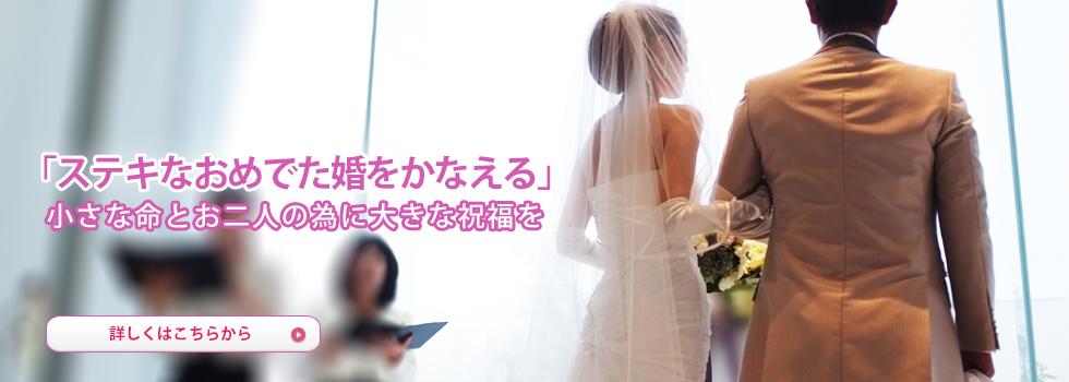 貯金がなくてもこんなすてきな結婚式が出来た