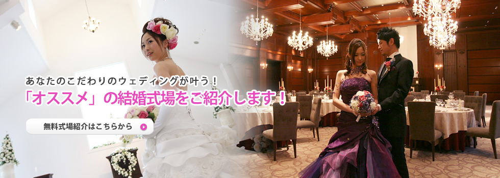 こだわりのウェディングが叶う結婚式場を紹介します